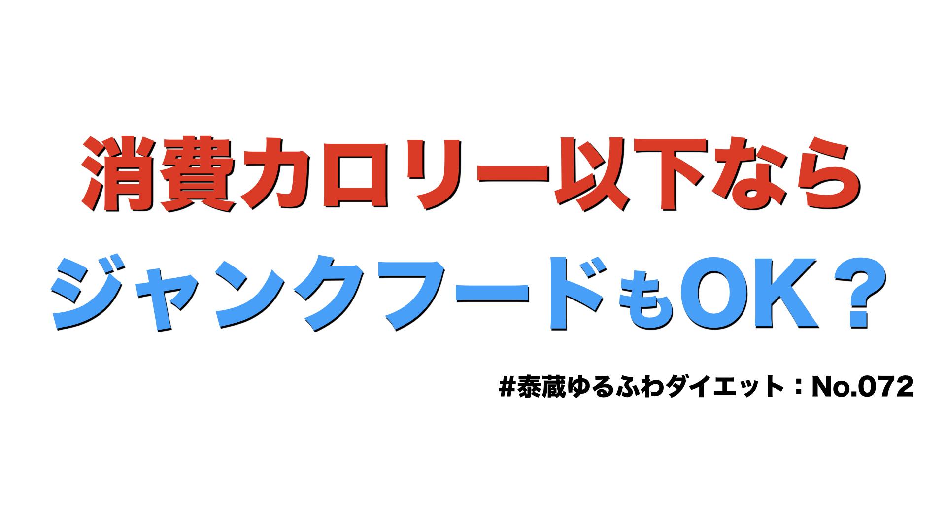 #ゆるふわダイエット072