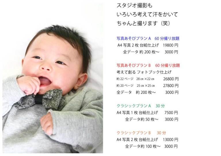伊勢 田島写真館 スタジオ撮影