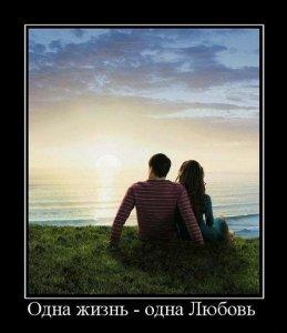 1263931037_1262558612_238245_odna-zhizn-odna-lyubov