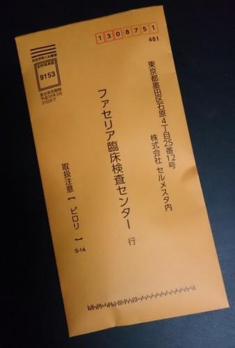 ピロリ菌検査キット04