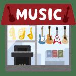 良い楽器屋〜店員の見分け方(良い店員は必ず選ばせてくれる)