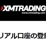 【徹底解説!FX基礎】XMの口座タイプは3種類!どれを開設すべきか知ろう!!