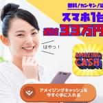 AMAZING CASH(アメイジングキャッシュ)は本当に稼げる?詐欺?徹底レビュー