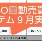新BOキャッシュリッチ2収支報告09/17