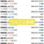新FXツール収支報告10/02 その2