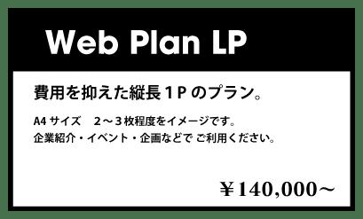web plan LP