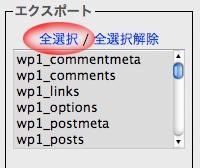 phpMyAdminエクスポート選択