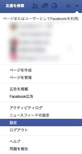 facebooksetting0