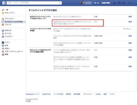 facebooksetting01
