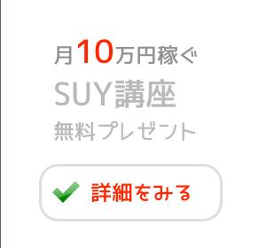 動画50本を無料プレゼント