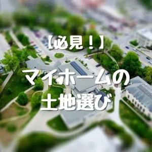 DREAM BLOG 一条工務店 【必見】マイホームの土地選び
