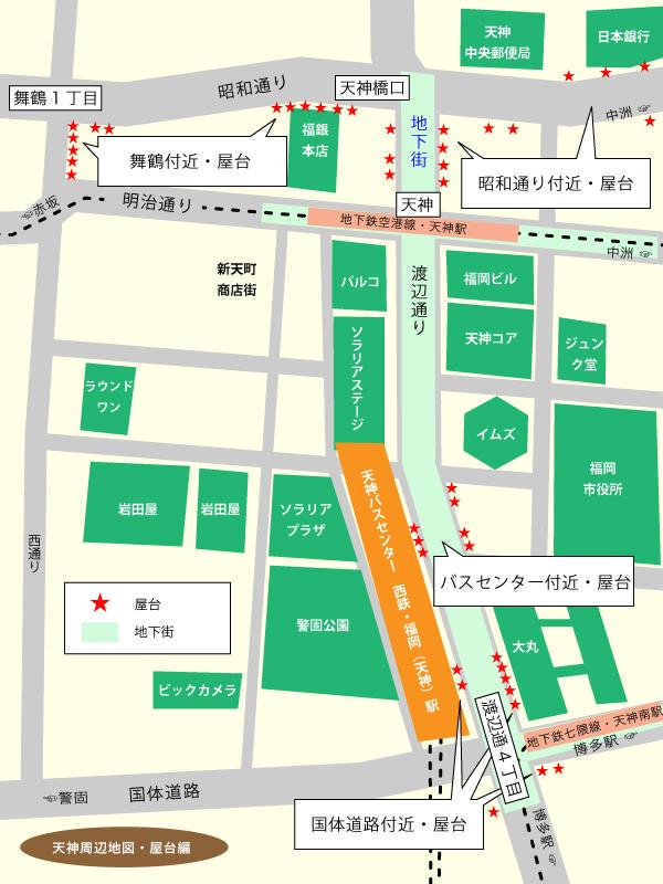 天神屋台広域MAP