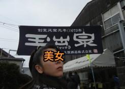 大賀酒造・蔵開き【2015春】