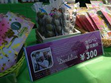 富士市厚原のダンデライオンさんと共同制作した抹茶入りクッキー