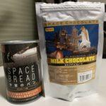 宇宙チョコ&パンを食べてみた!JAXAつくばに行って買って来たよ!【宇宙食を食レポ】