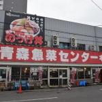 青森のっけ丼とは!?青森駅徒歩5分。青森魚菜センターで新鮮な魚を食う!