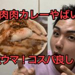 府中でカレー食うなら「Chai」の肉肉肉カレー!!!ボリュームが半端ない!
