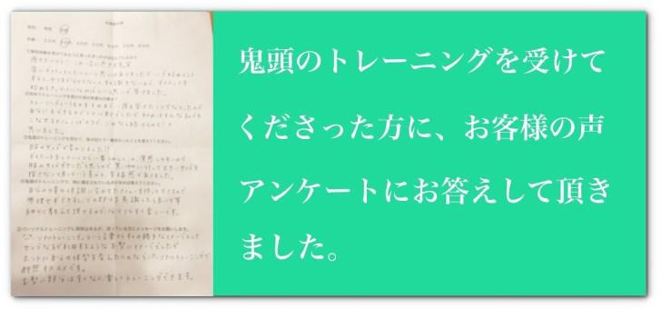 純子さんアンケート2