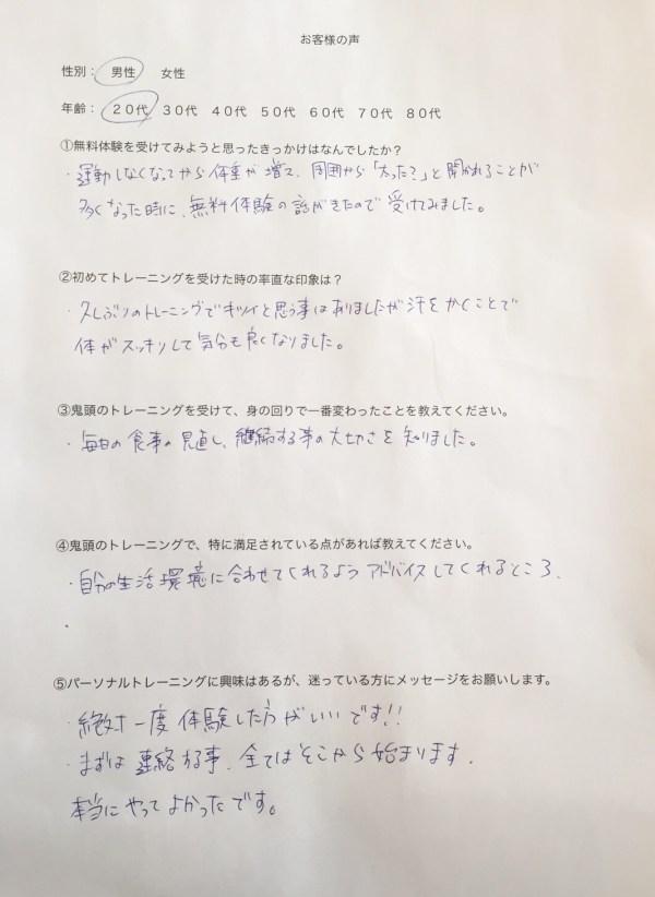 誠アンケート