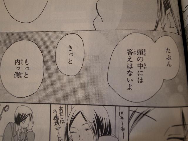 芦原妃名子の漫画「Piece」 (2)