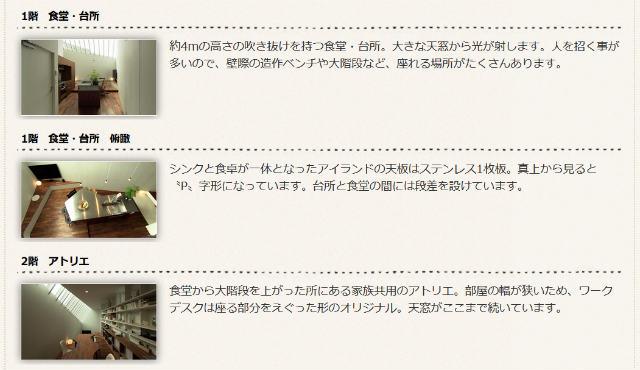 「渡辺篤史の建もの探訪」で砂子貴紀邸 (3)