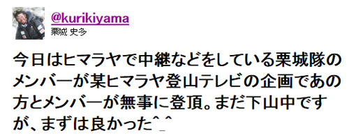 栗木さんツイートマナスル