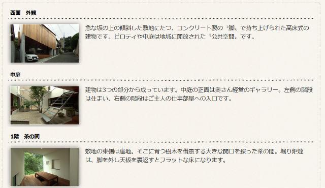 「渡辺篤史の建もの探訪」で砂子貴紀邸 (2)