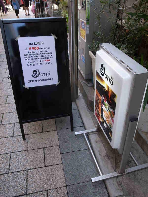 「BAL OTTO」自由ヶ丘駅で1000円以下のおいしいランチ (3)