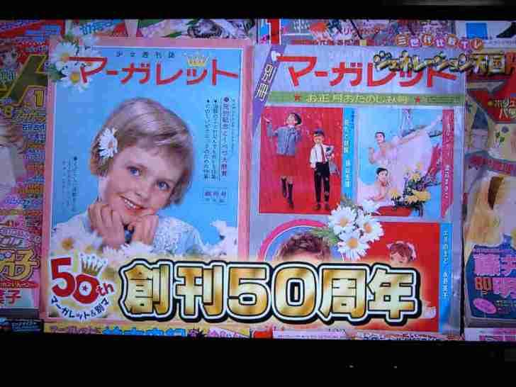 ジェネレーション天国「マーガレット&別マ」世代別ランキングと胸キュン名シーン (2)