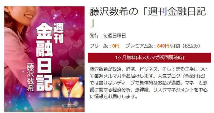 BLOGOS有料メルマガ人気記事ランキングの1位~10位を藤沢数希の「週刊金融日記」が独占している件について (4)