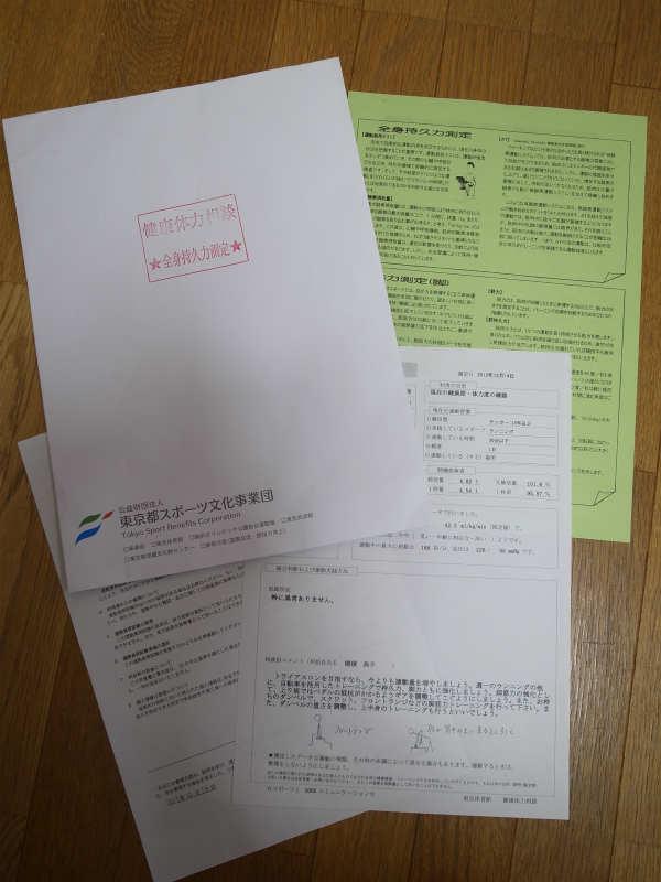 アスリートは東京体育館の全身持久力測定による健康体力相談を受けるべし!(直接法と間接法の違い)