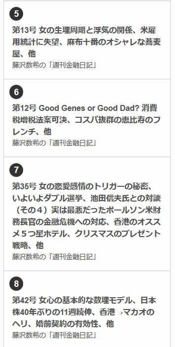 BLOGOS有料メルマガ人気記事ランキングの1位~10位を藤沢数希の「週刊金融日記」が独占している件について (2)