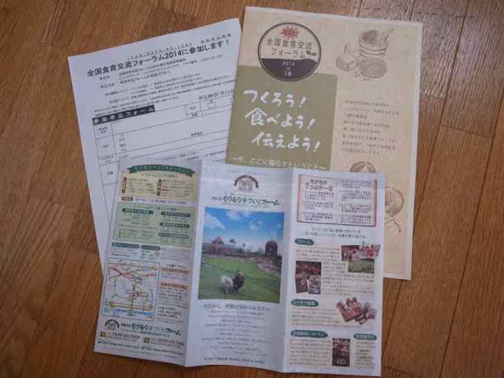 第4回全国食育交流フォーラム2014inモクモクにコミュニティデザインの山崎亮さんが来るよ!