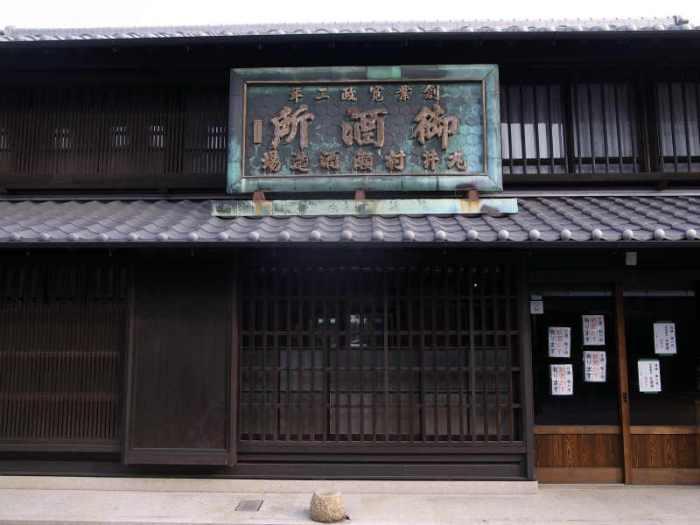 愛知県江南市の酒造を見学して日本酒の作り方を学んできたよ![楽の世] (1)