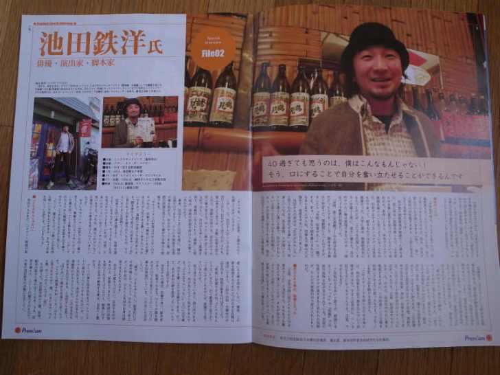 中国在住の日本人向けフリーペーパー「プレミアム(Premium)」にインタビュー記事されました! (2)
