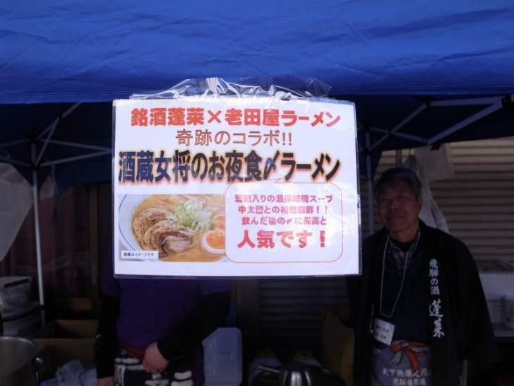 渡辺酒造店が企画する飛騨古川「蔵まつり」が素晴らしすぎる!飲み比べをした名酒「蓬莱」のおすすめラベル (23)