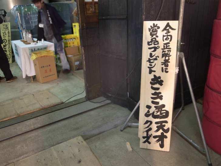 渡辺酒造店が企画する飛騨古川「蔵まつり」が素晴らしすぎる!飲み比べをした名酒「蓬莱」のおすすめラベル (20)