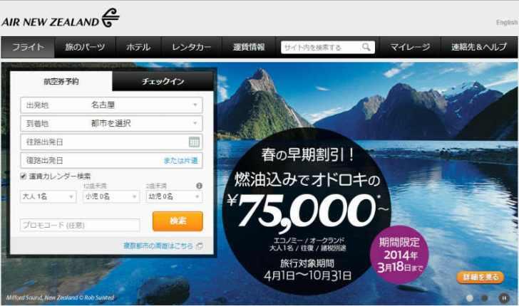 ニュージーランド航空の往復航空券が75000円なので、おすすめの場所を紹介!!