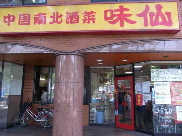 台湾ラーメン発祥の名古屋の店「味仙(みせん)」と蒙古タンメン中本が辛すぎてやばい (1)