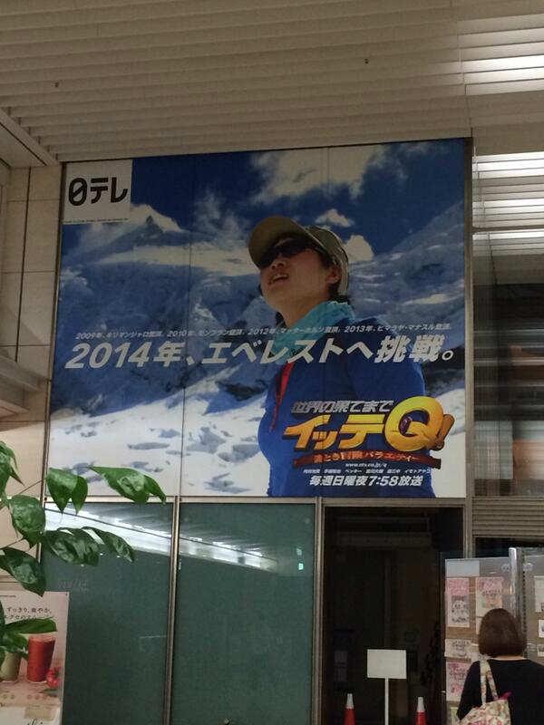 イッテQのイモトアヤコが2014年4月8日にエベレストへ出発!