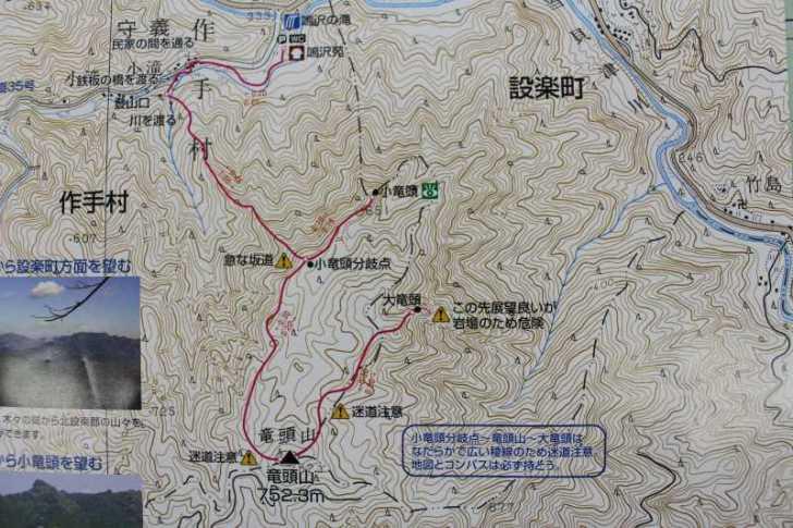 奥三河名山八選:愛知県新城市の竜頭山(りゅうずさん)に登ってきた! (37)