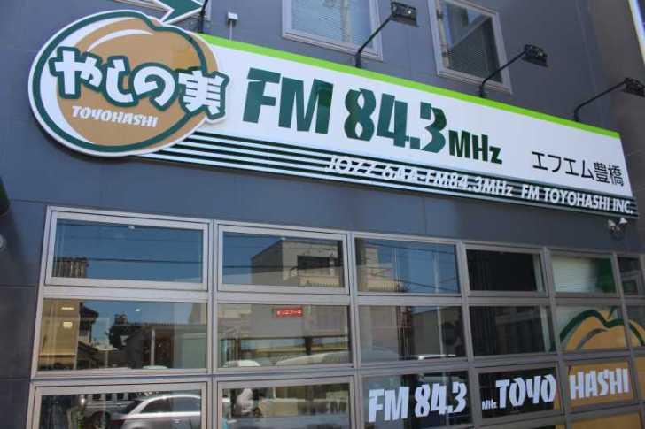 初ラジオ生出演!エフエム豊橋「スヤンコイトル」でモエモエと藤本忍さんと話してきました!! (1)