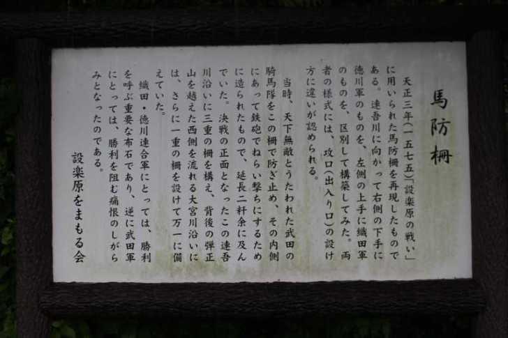 長篠の戦いで武田騎馬隊に対して織田徳川連合軍が作った「馬防柵」を考えてみる[愛知県新城市] (3)