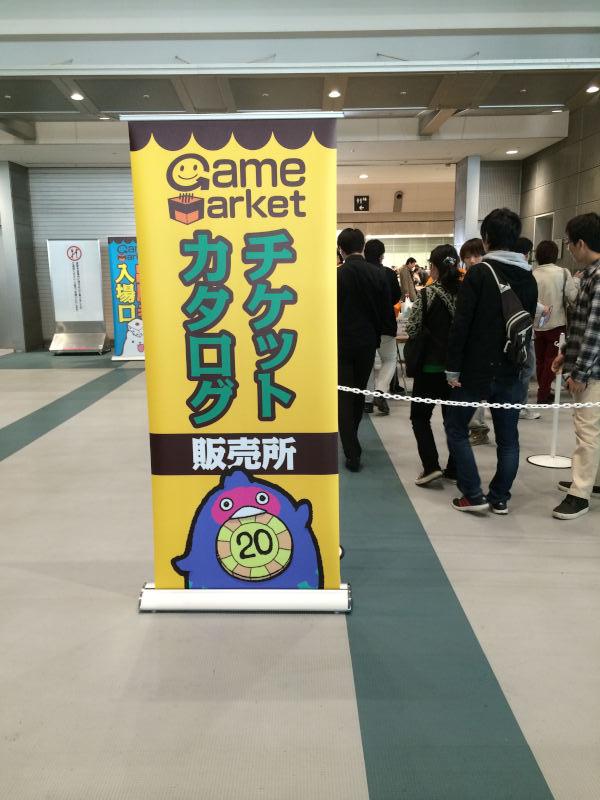 東京ゲームマーケット2014秋に参加!アグリコラ理論買ったよん (1)