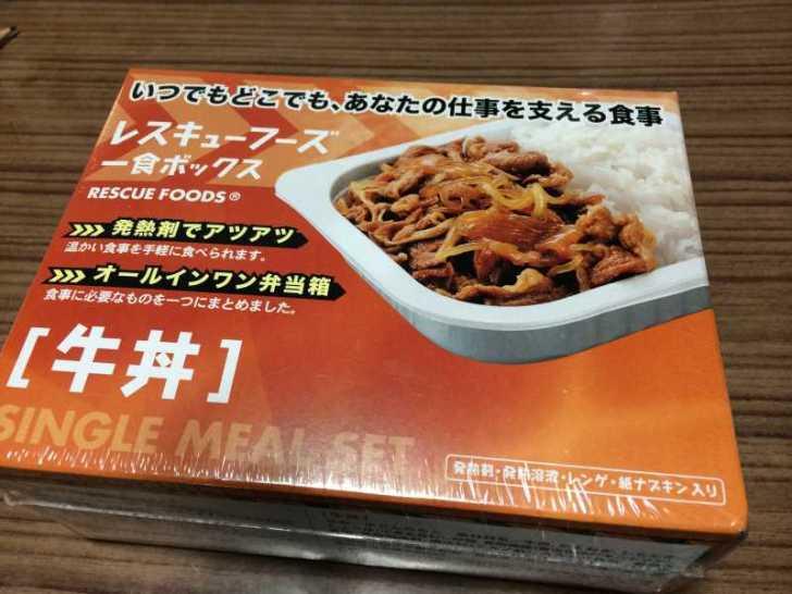 おすすめの美味しい非常食「レスキューフーズ」 : 災害の備えあれば憂いなし (1)