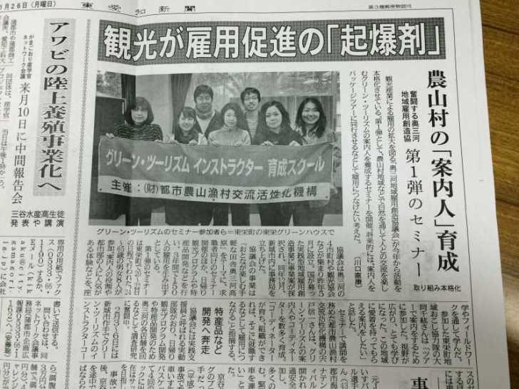 参加したグリーンツーリズムインストラクター講習が新聞に掲載されてる!