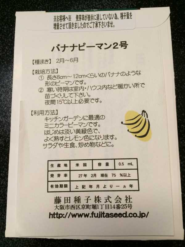 【珍しい野菜栽培】2.育てるレア野菜の種は通販で。藤田種子で発注しました! (20)