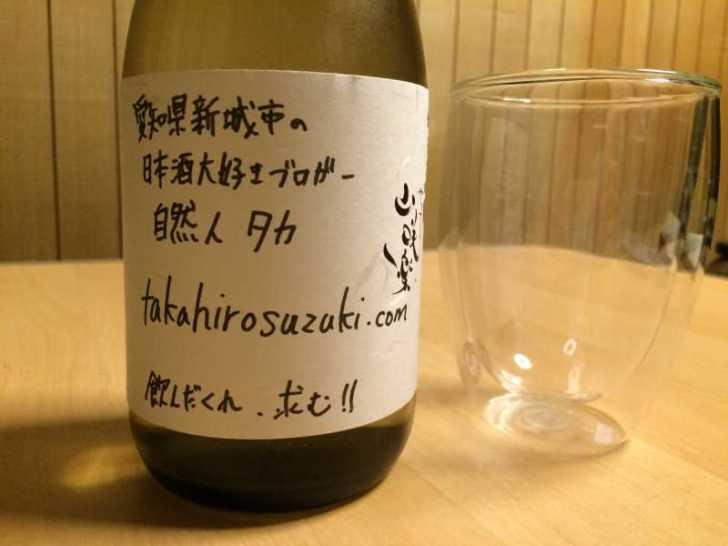 新城市の新しい日本酒「山咲楽(やまざくら)」にブログのオリジナルラベル付けたった! (3)