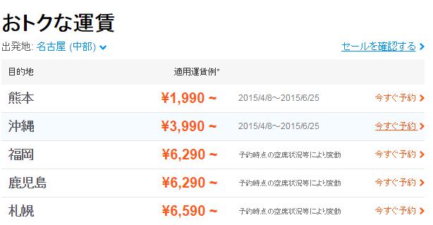 [速報]ジェットスターのセールで名古屋(中部)~熊本・沖縄が片道1990円から!安い!