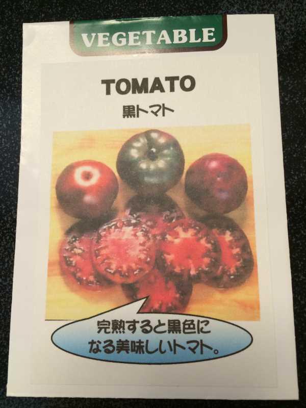 【珍しい野菜栽培】2.育てるレア野菜の種は通販で。藤田種子で発注しました! (5)